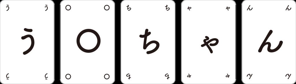 f:id:mojiru:20180312161520p:plain