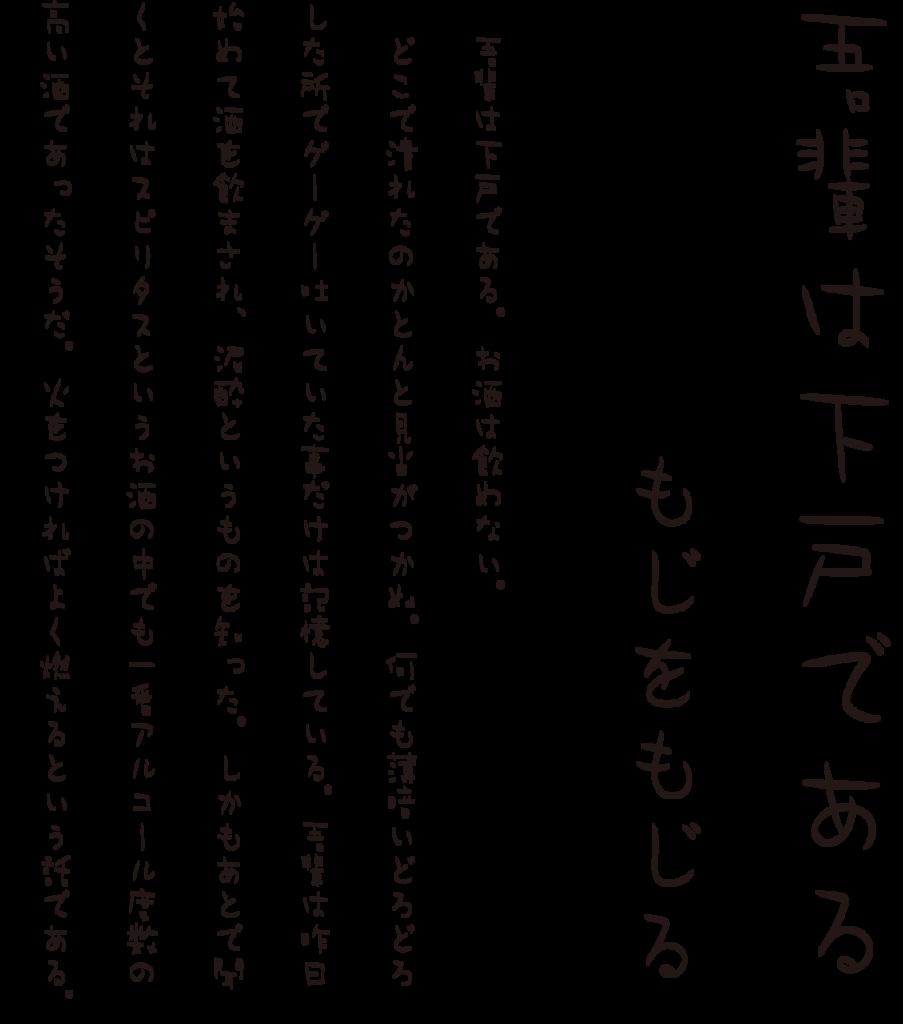 f:id:mojiru:20180315141556p:plain