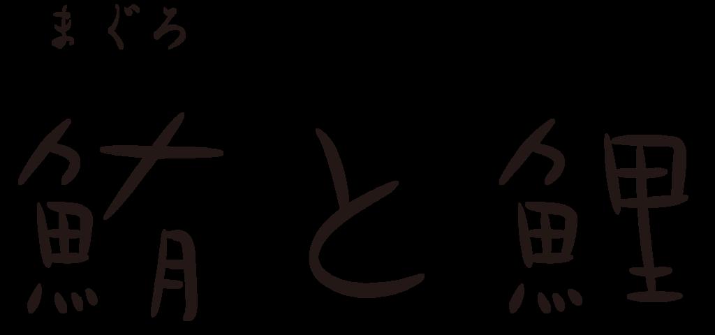 f:id:mojiru:20180315141621p:plain