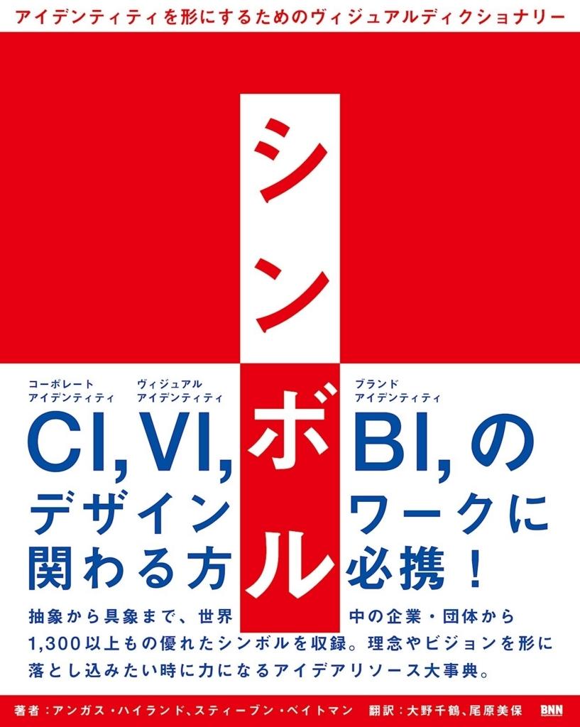 f:id:mojiru:20180319125645j:plain