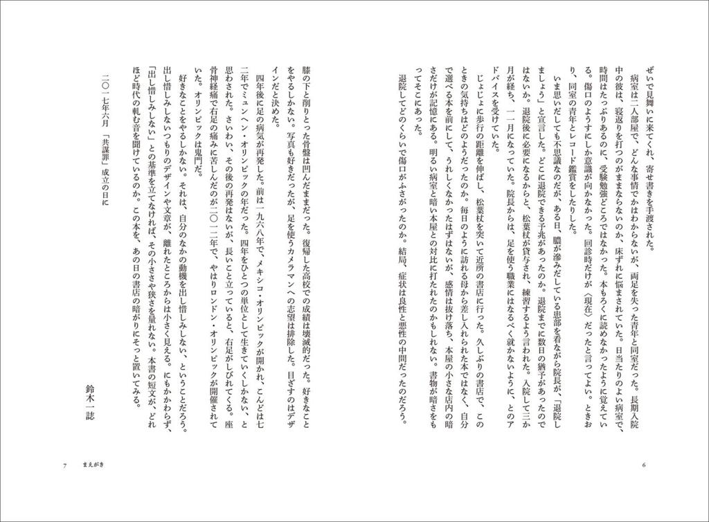 f:id:mojiru:20180320102119j:plain