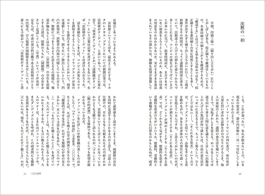 f:id:mojiru:20180320102123j:plain