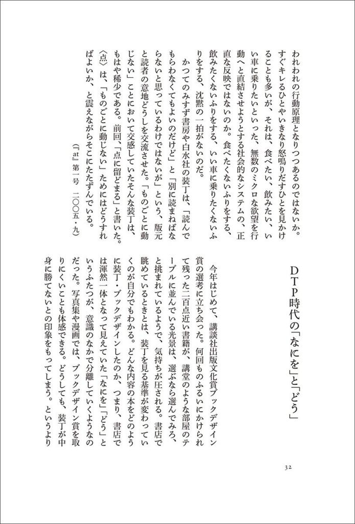f:id:mojiru:20180320102126j:plain