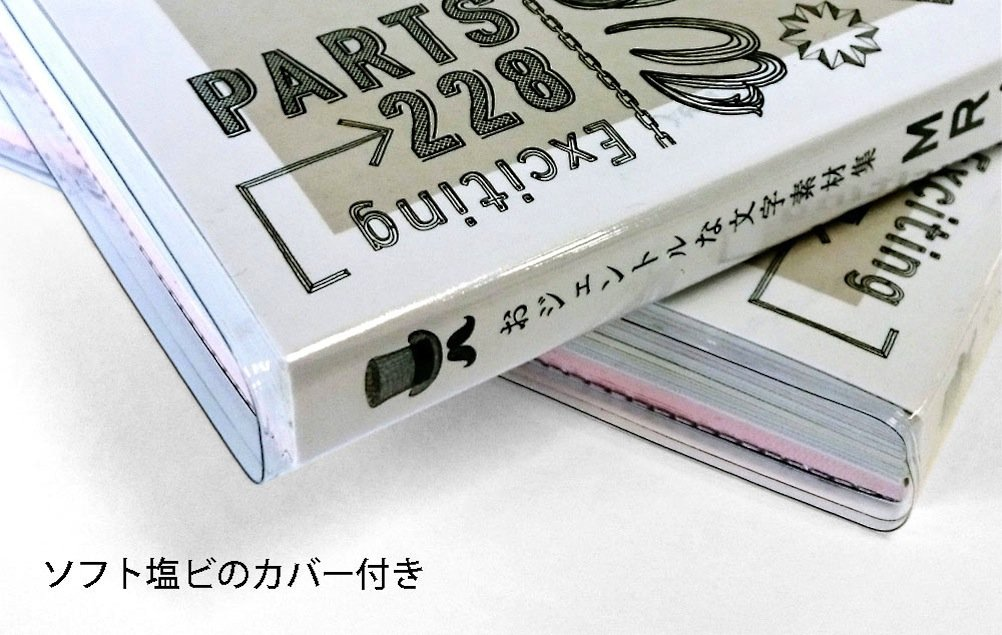 f:id:mojiru:20180323082953j:plain