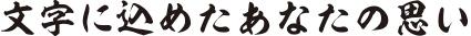 f:id:mojiru:20180326102823j:plain