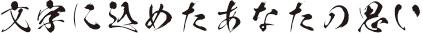 f:id:mojiru:20180326102833j:plain
