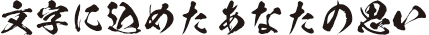 f:id:mojiru:20180326102844j:plain