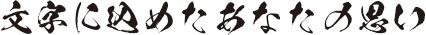 f:id:mojiru:20180326102854j:plain