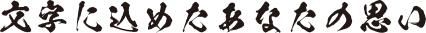 f:id:mojiru:20180326102906j:plain