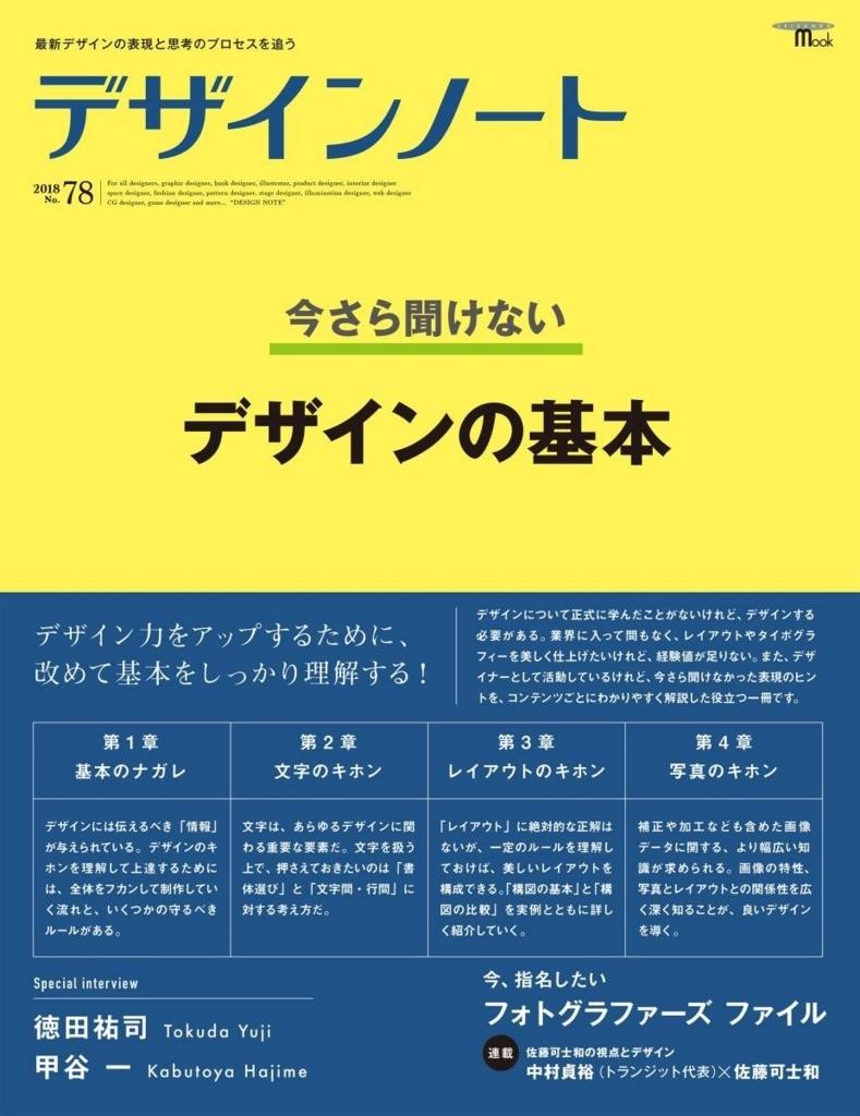 f:id:mojiru:20180326160949j:plain