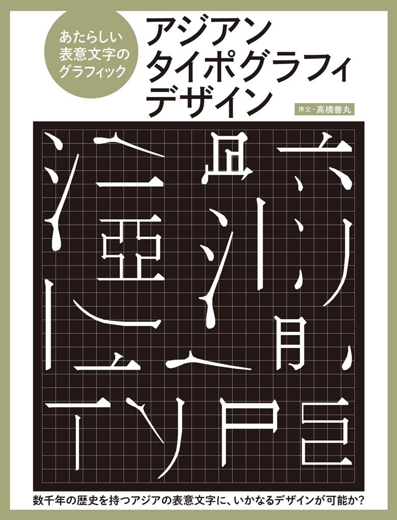 f:id:mojiru:20180330082258j:plain