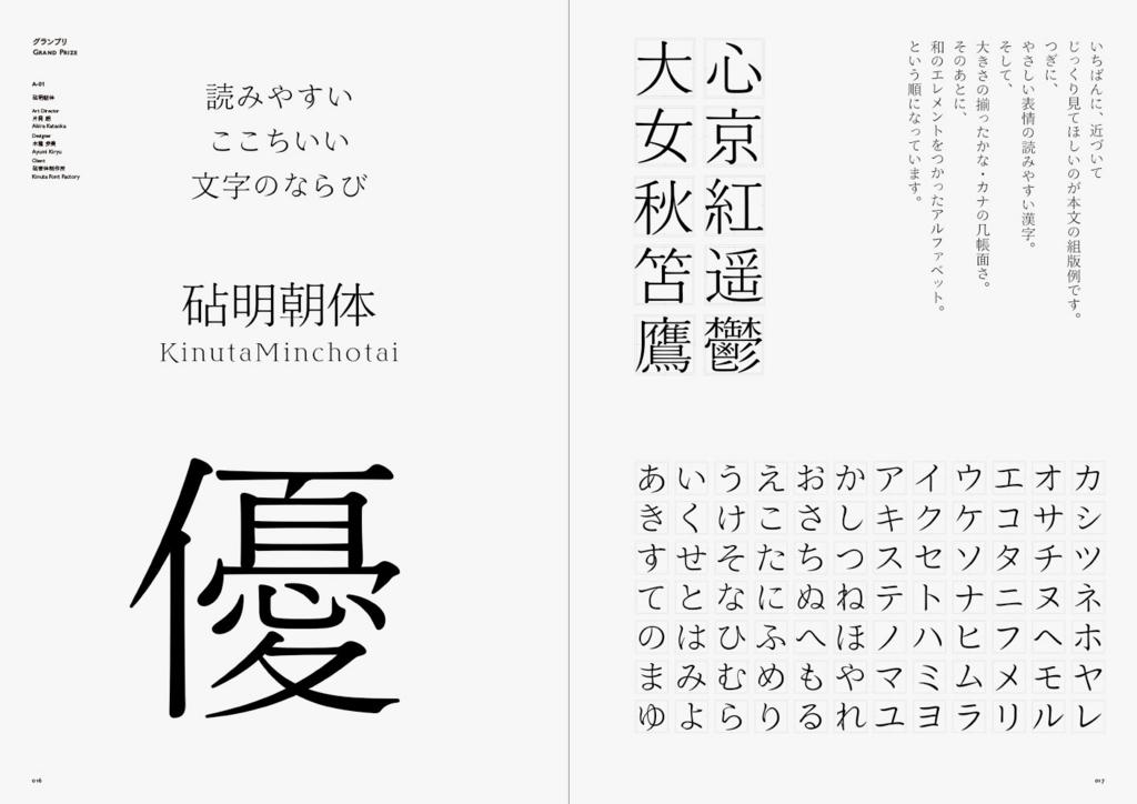 f:id:mojiru:20180402084821j:plain