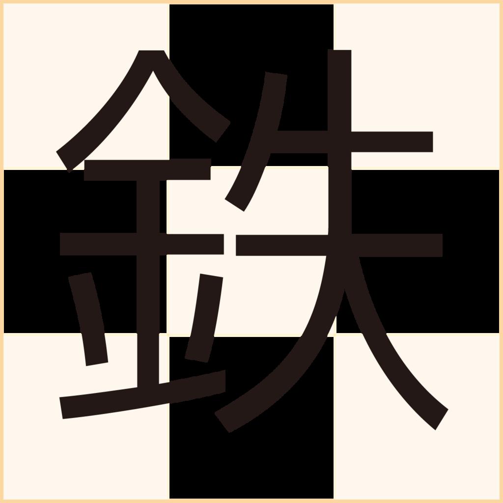 f:id:mojiru:20180404162120p:plain