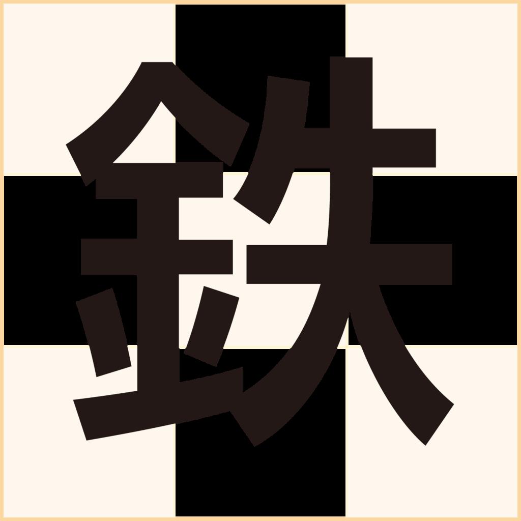 f:id:mojiru:20180404163014p:plain