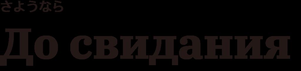 f:id:mojiru:20180406083404p:plain