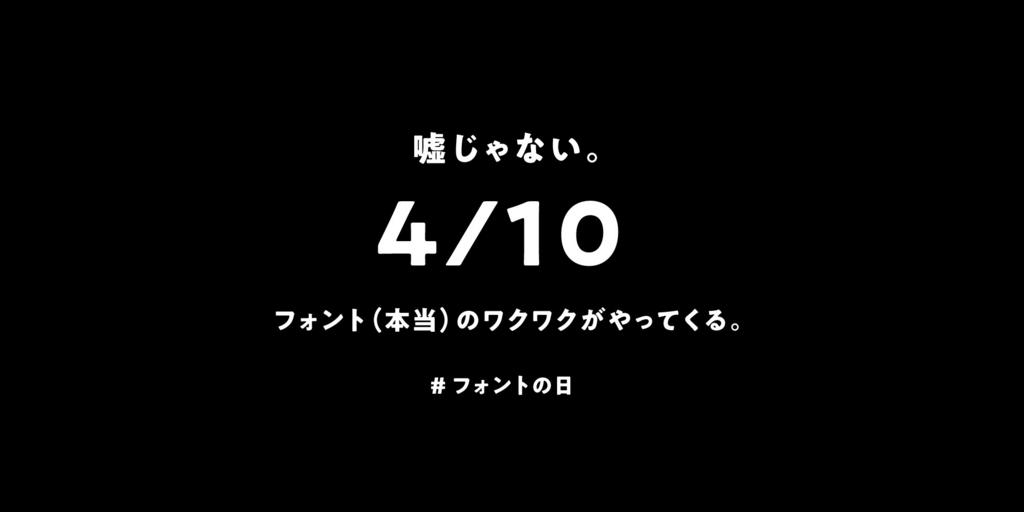 f:id:mojiru:20180410095045j:plain