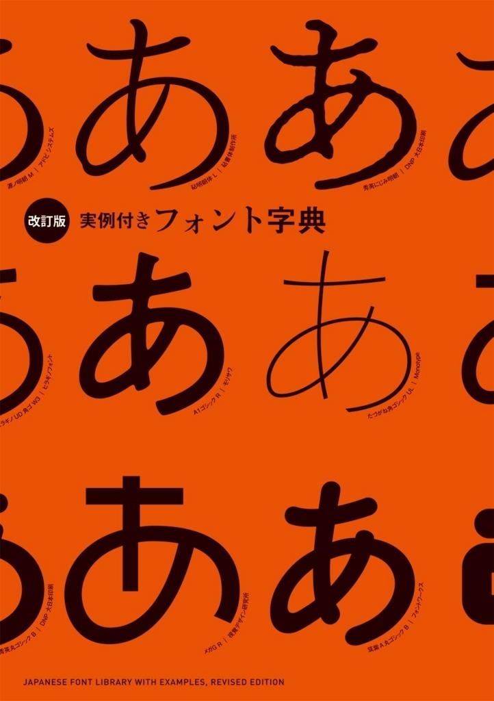 f:id:mojiru:20180413165240j:plain