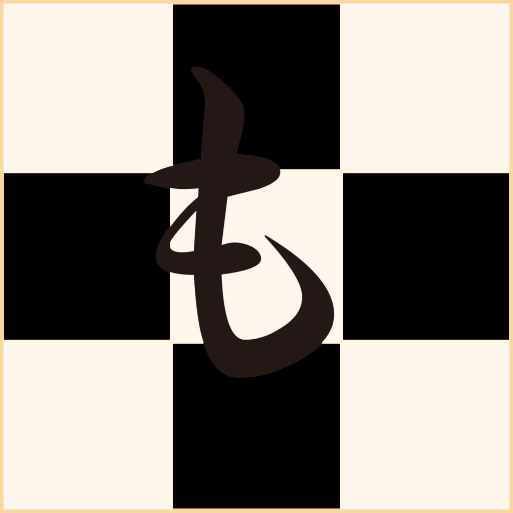 f:id:mojiru:20180416081009p:plain