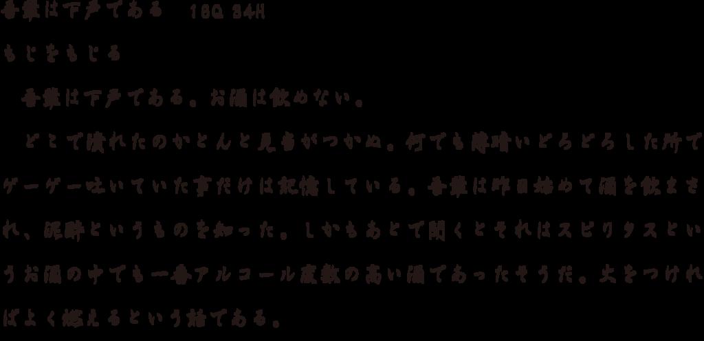 f:id:mojiru:20180416081039p:plain