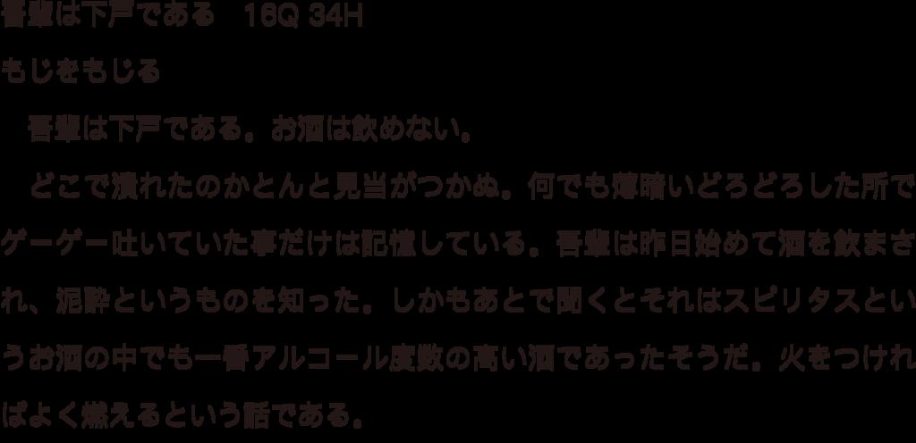 f:id:mojiru:20180416081937p:plain
