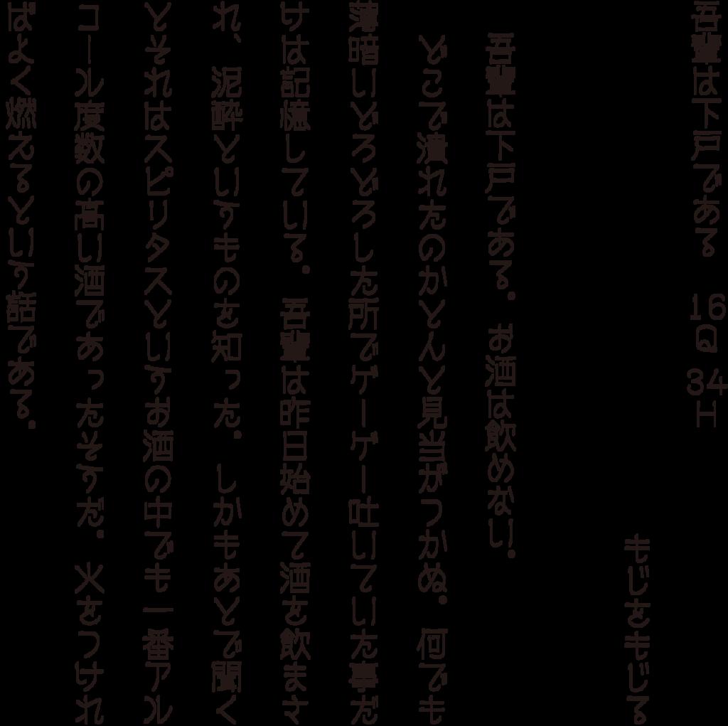 f:id:mojiru:20180416083754p:plain