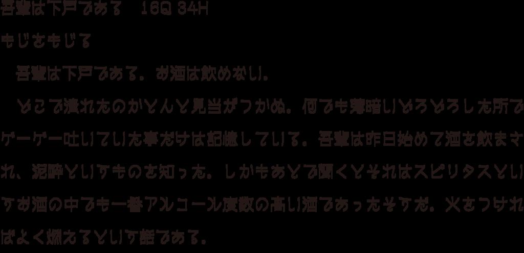 f:id:mojiru:20180416083802p:plain