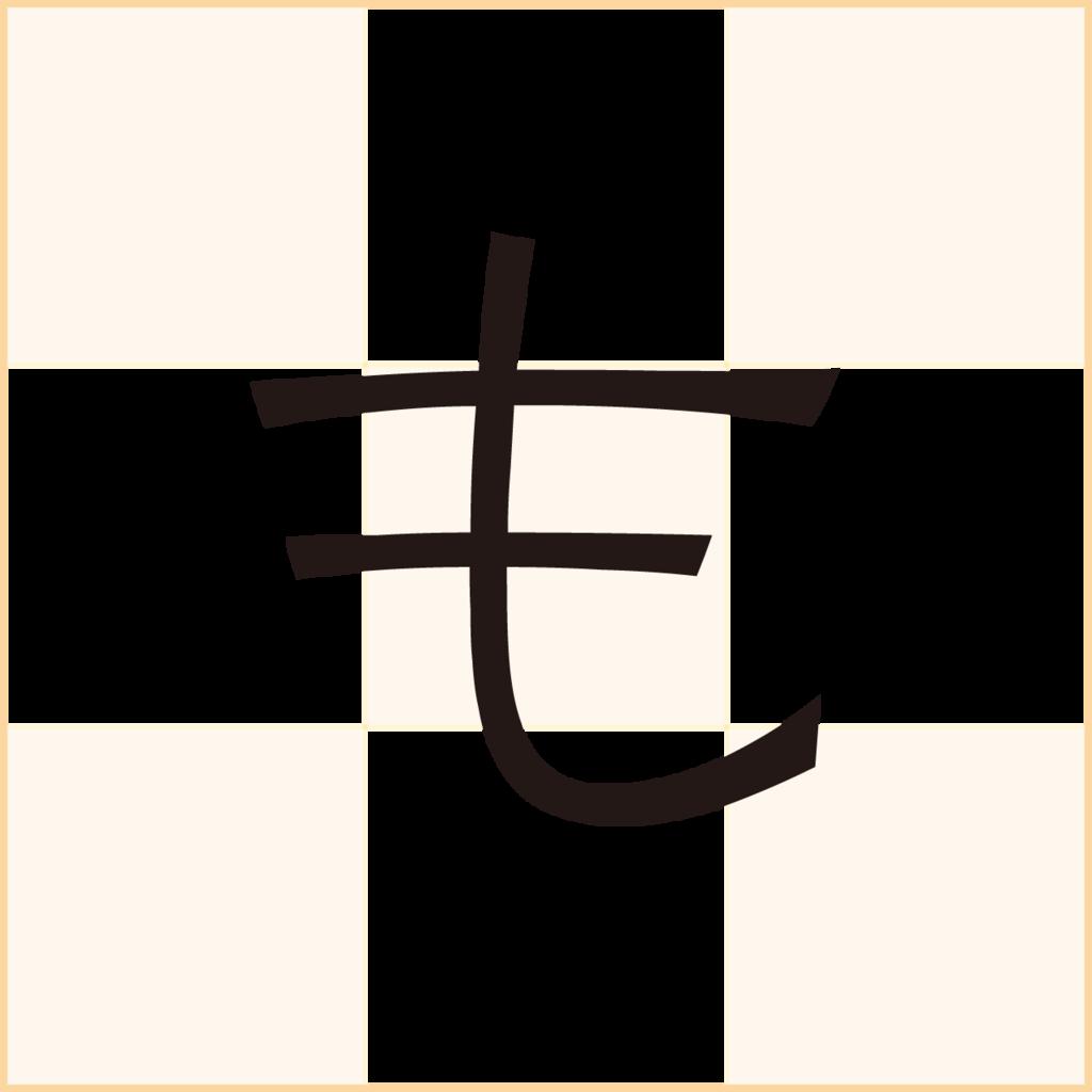 f:id:mojiru:20180416084420p:plain