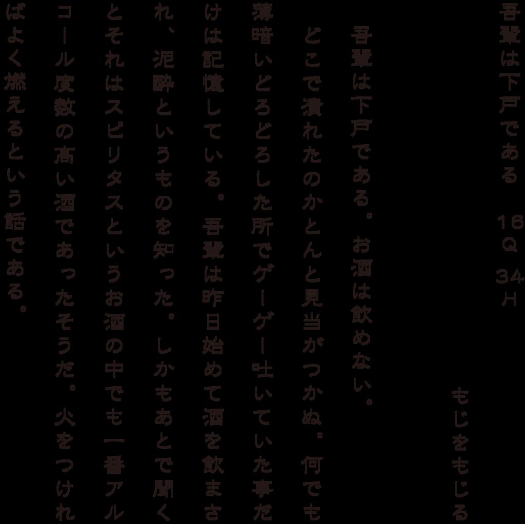 f:id:mojiru:20180416084541p:plain