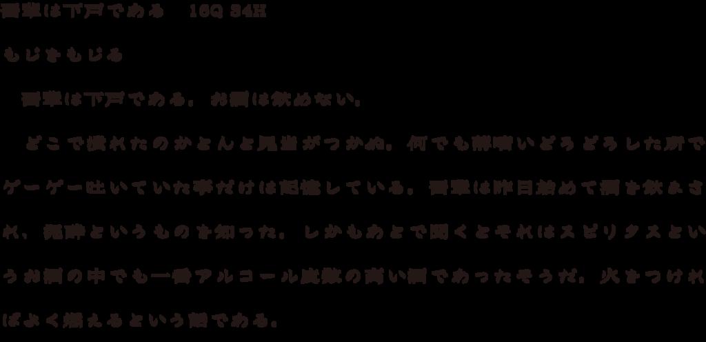 f:id:mojiru:20180416085336p:plain