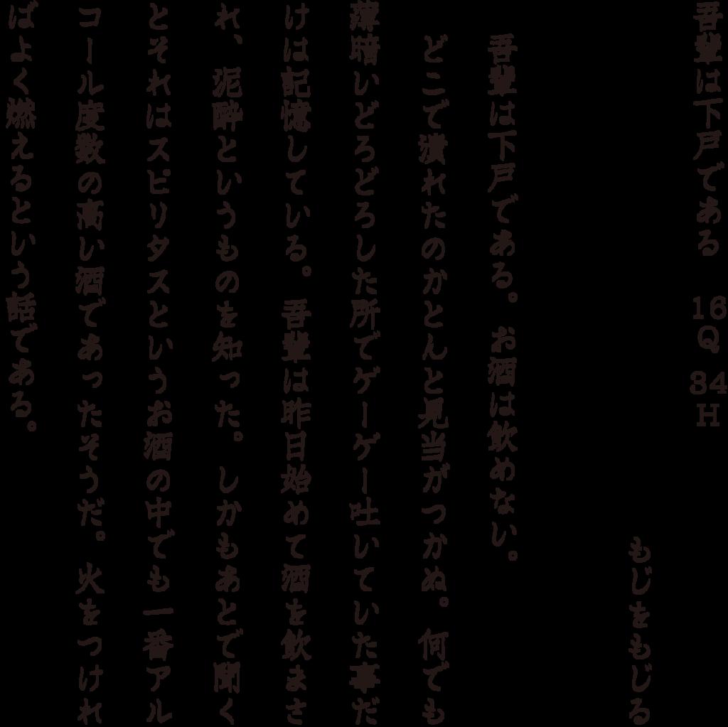 f:id:mojiru:20180416085846p:plain