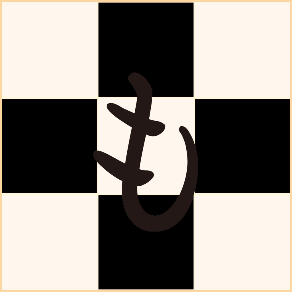 f:id:mojiru:20180416090806p:plain