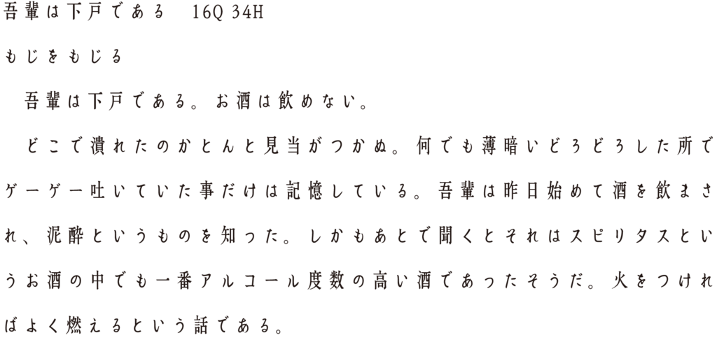 f:id:mojiru:20180416091006p:plain