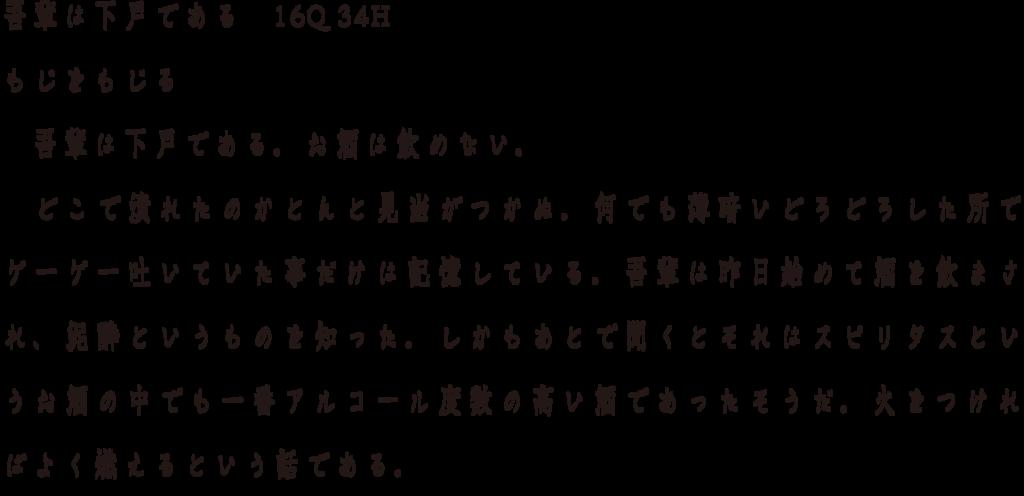 f:id:mojiru:20180416091649p:plain