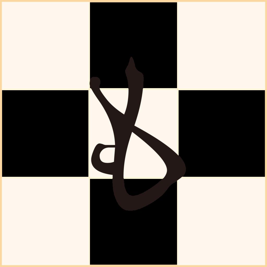f:id:mojiru:20180416092042p:plain