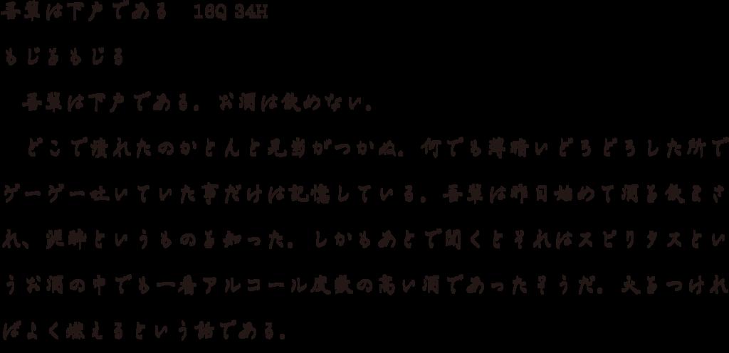 f:id:mojiru:20180416092106p:plain