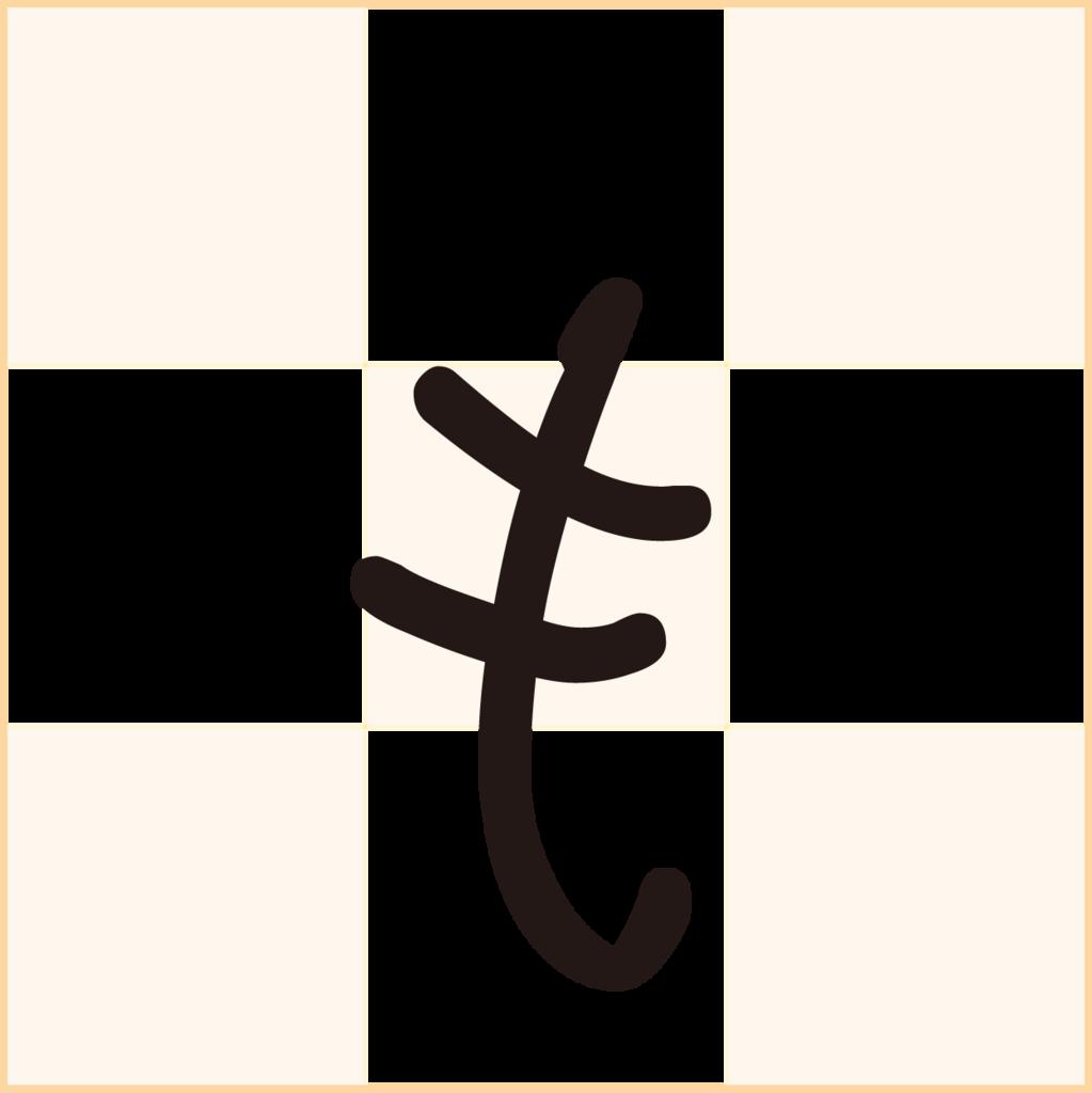 f:id:mojiru:20180416093559p:plain