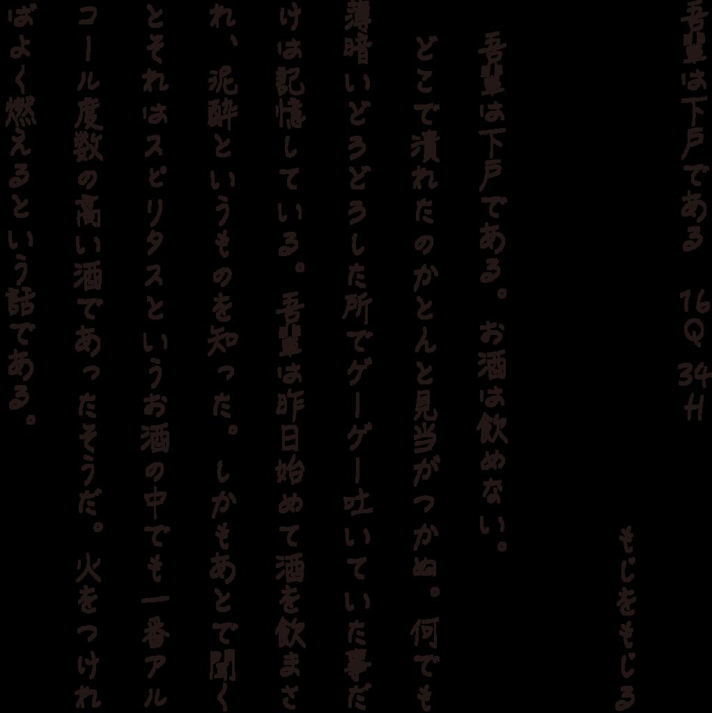 f:id:mojiru:20180416093618p:plain
