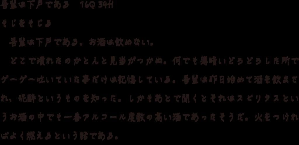 f:id:mojiru:20180416093630p:plain