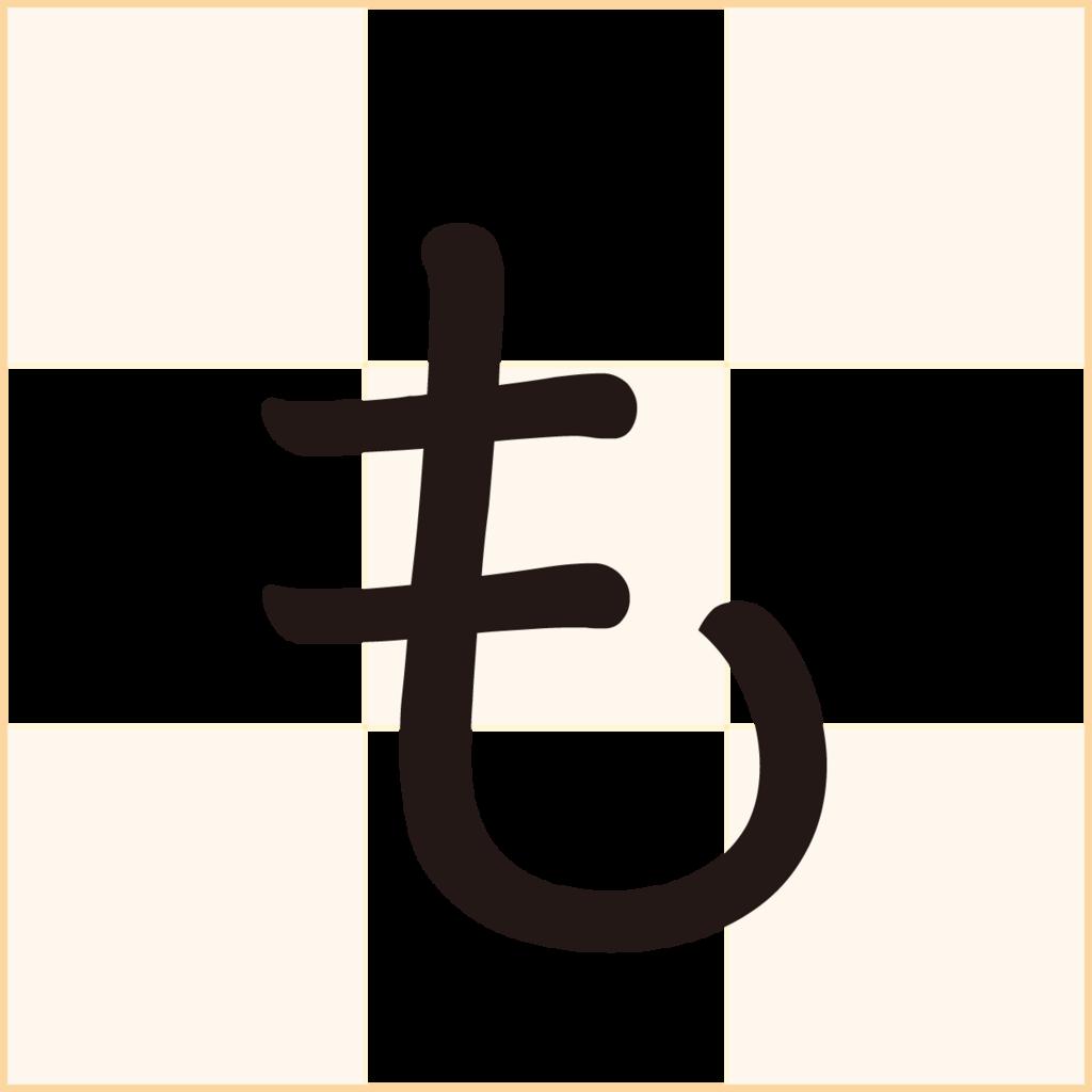 f:id:mojiru:20180416094820p:plain