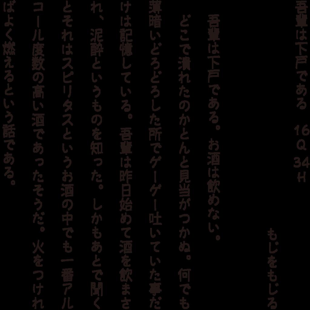 f:id:mojiru:20180416094839p:plain