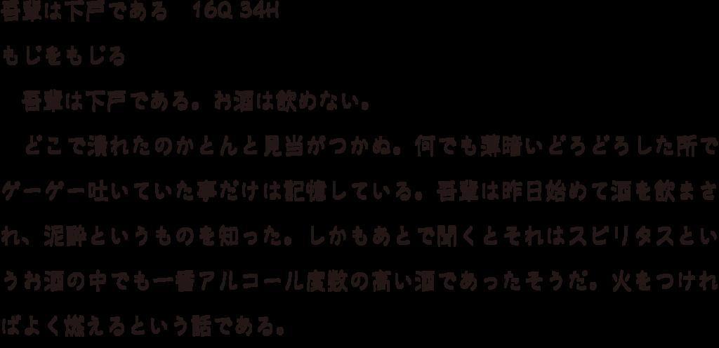 f:id:mojiru:20180416094845p:plain