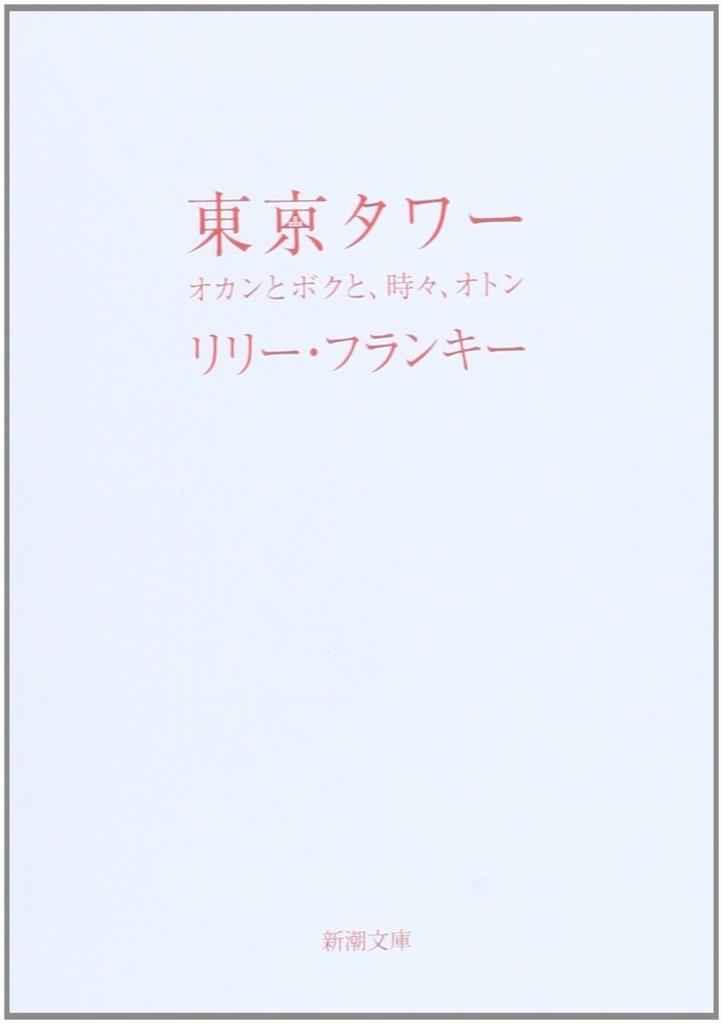 f:id:mojiru:20180417105714j:plain