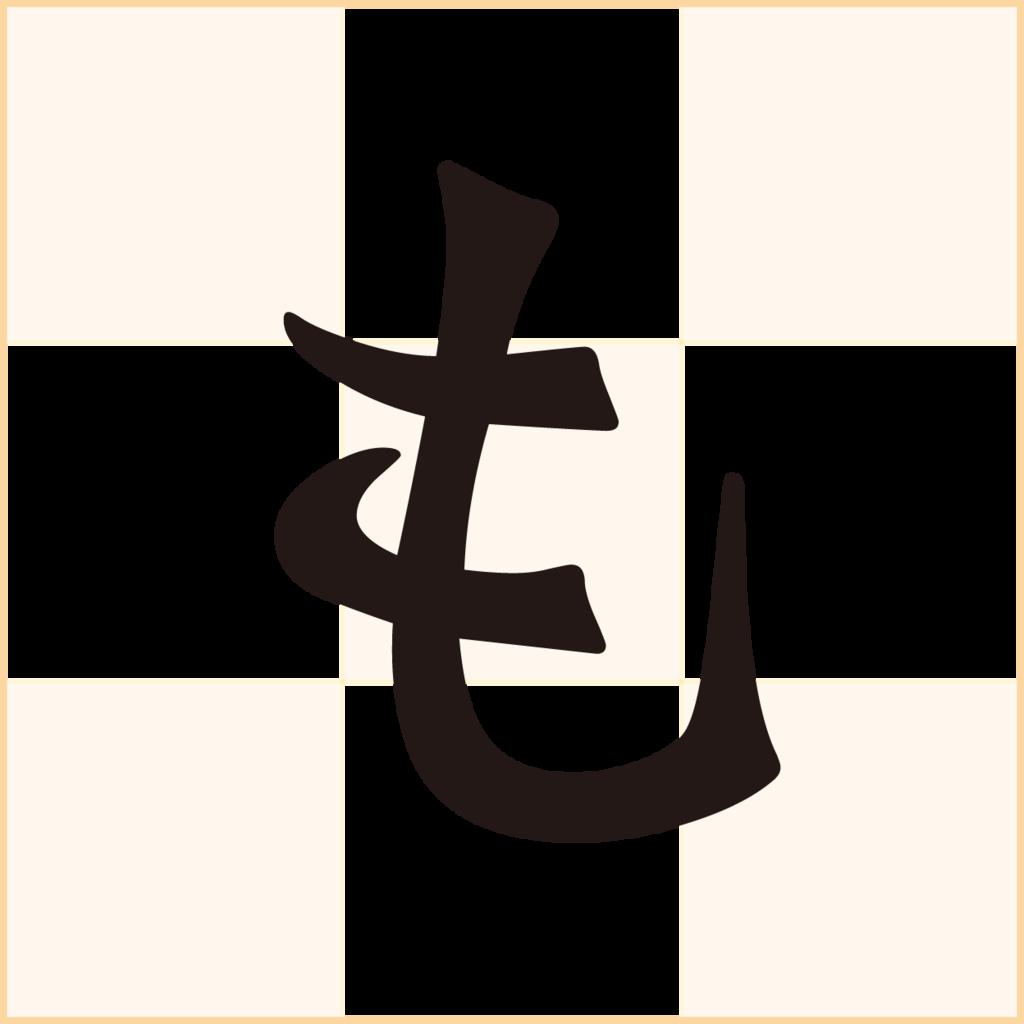 f:id:mojiru:20180417171324p:plain