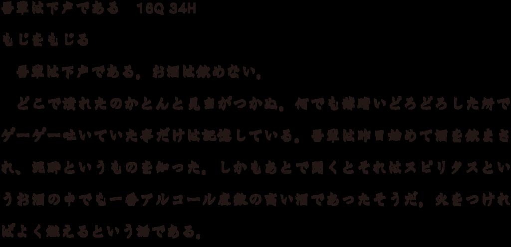 f:id:mojiru:20180417171359p:plain