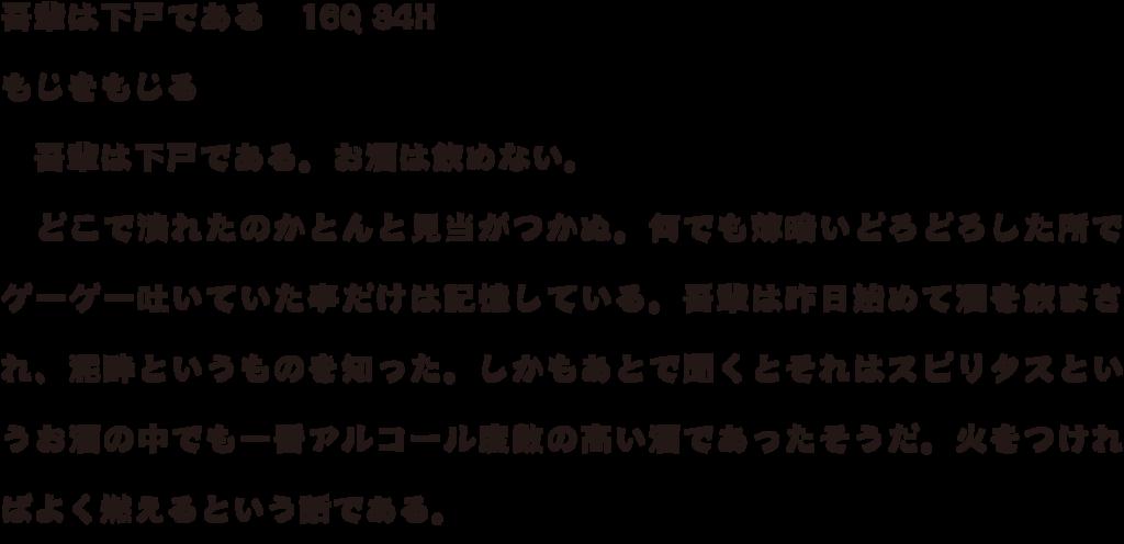 f:id:mojiru:20180417171849p:plain