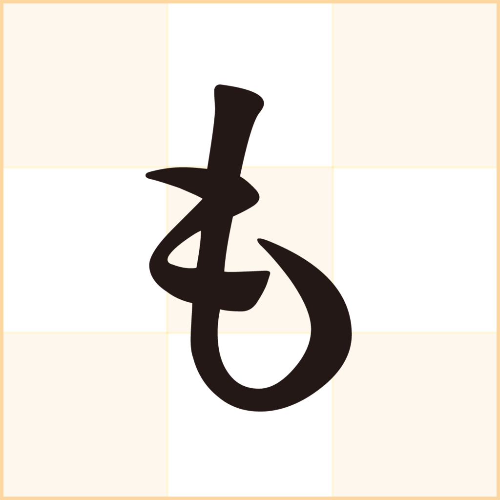 f:id:mojiru:20180417173001p:plain