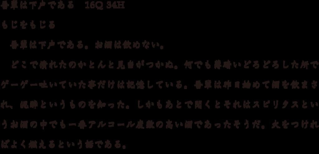 f:id:mojiru:20180417173025p:plain