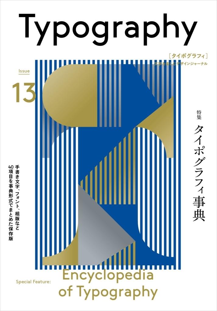 f:id:mojiru:20180419081444j:plain