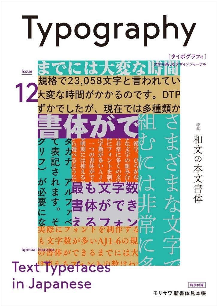 f:id:mojiru:20180419082705j:plain
