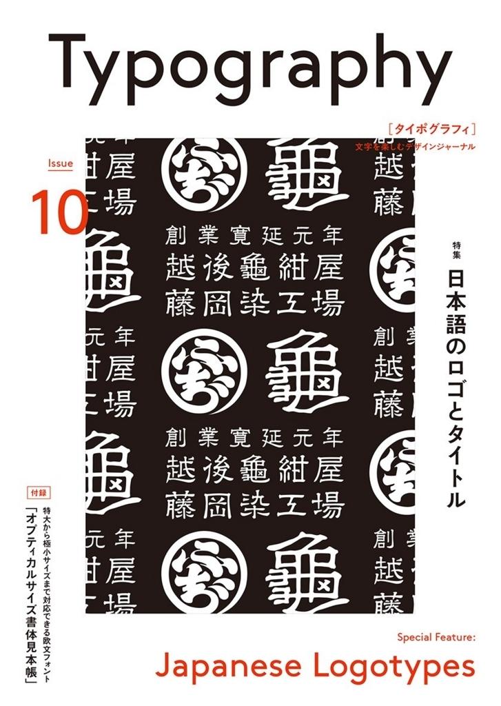 f:id:mojiru:20180419083730j:plain